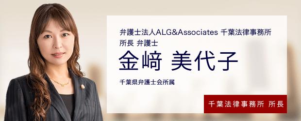 弁護士法人ALG&Associates 千葉法律事務所 所長 弁護士 金崎美代子