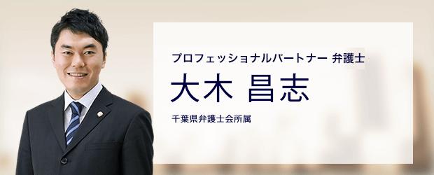 弁護士法人ALG&Associates 千葉法律事務所 弁護士 大木 昌志
