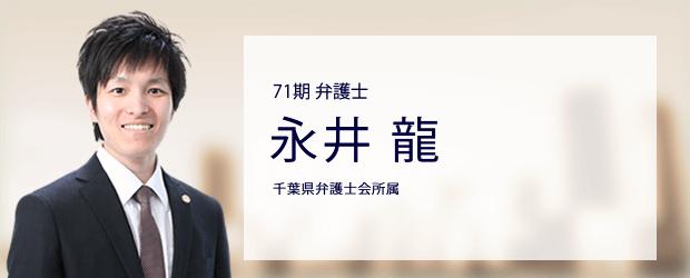 千葉支部 弁護士 永井 龍
