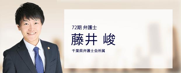 弁護士法人ALG&Associates 千葉法律事務所 弁護士 藤井 峻