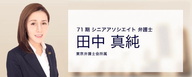弁護士法人ALG&Associates 企業法務事業部  弁護士 田中 真純
