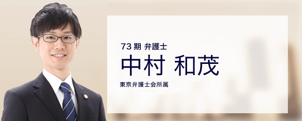 弁護士法人ALG&Associates 企業法務事業部  弁護士 中村 和茂