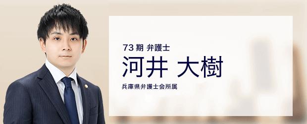 73期 弁護士 河井 大樹