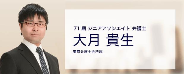 弁護士法人ALG&Associates 交通事故事業部 弁護士 大月 貴生