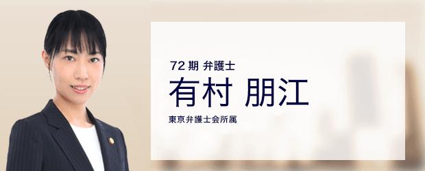 弁護士法人ALG&Associates 交通事故事業部 弁護士 有村 朋江