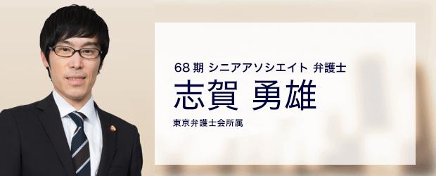 弁護士法人ALG&Associates 民事・刑事事業部 弁護士 志賀 勇雄