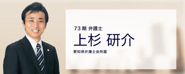名古屋支部 弁護士 村松 周平