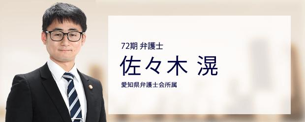 弁護士法人ALG&Associates 名古屋法律事務所 弁護士 佐々木 滉