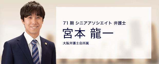 大阪支部 弁護士 宮本 龍一