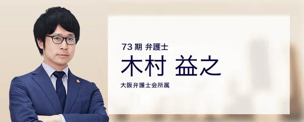 弁護士法人ALG&Associates 大阪法律事務所 弁護士 木村 益之