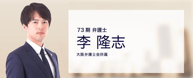 弁護士法人ALG&Associates 大阪法律事務所 弁護士 李 隆志