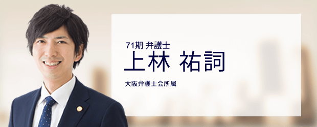 大阪支部 弁護士 上林 祐詞