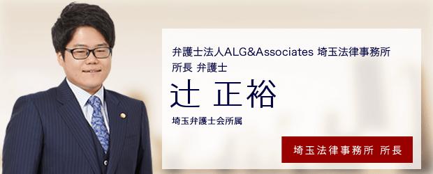 埼玉法律事務所長 弁護士 辻 正裕