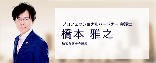 埼玉法律事務所 弁護士 橋本 雅之