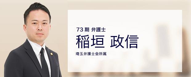 弁護士法人ALG&Associates 埼玉法律事務所 弁護士 稲垣 政信