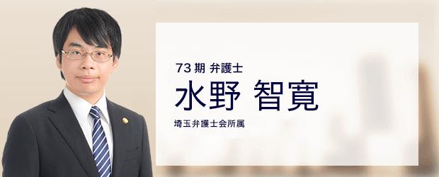 弁護士法人ALG&Associates 埼玉法律事務所 弁護士 水野 智寛