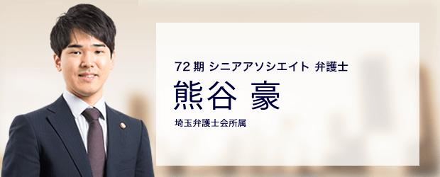 弁護士法人ALG&Associates 埼玉法律事務所 弁護士 熊谷 豪