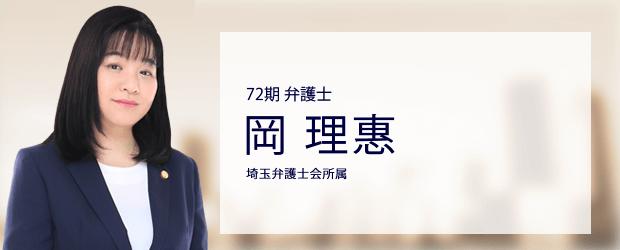 弁護士法人ALG&Associates 埼玉法律事務所 弁護士 岡 理惠