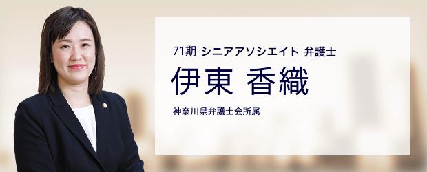 横浜支部 弁護士 伊東 香織