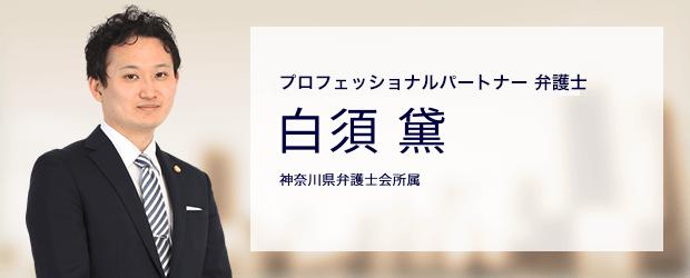 横浜支部 弁護士 白須 黛