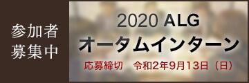 2020 ALGのオータムインターン