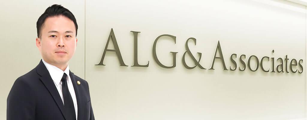 弁護士法人ALG&Associates 稲垣 政信