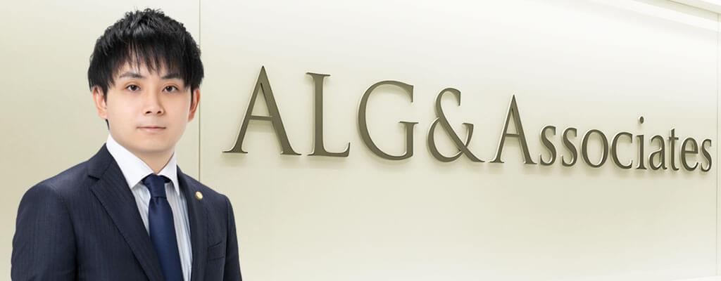 弁護士法人ALG&Associates 河井 大樹