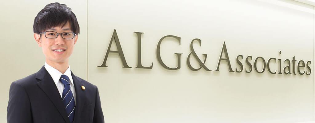 弁護士法人ALG&Associates 中村 和茂