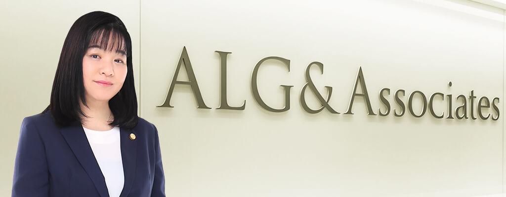 弁護士法人ALG 岡 理惠