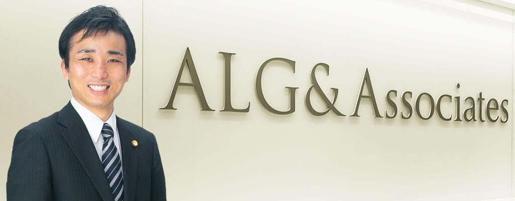 弁護士法人ALG&Associates 上杉 研介