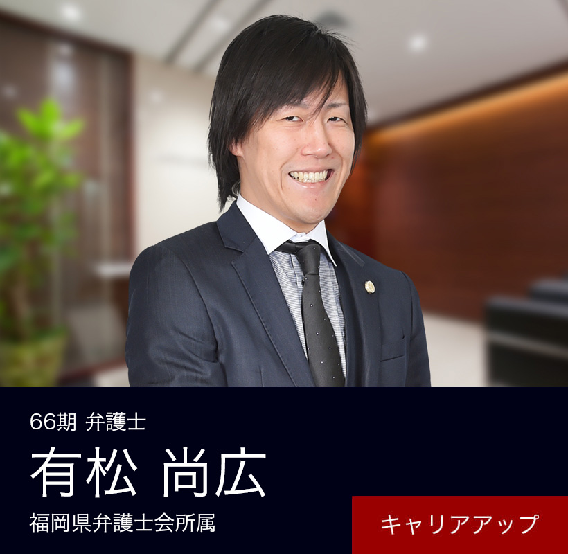 弁護士法人ALG&Associates 福岡法律事務所 66期 弁護士 有松 尚広