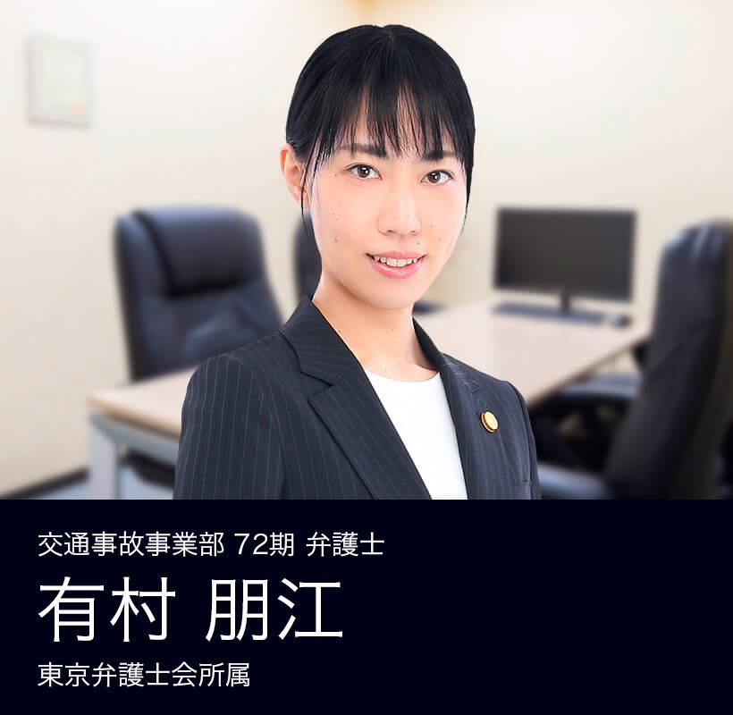 弁護士法人ALG&Associates 東京法律事務所 交通事故事業部 72期 弁護士 有村 朋江