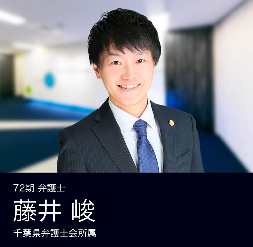 弁護士法人ALG&Associates 千葉法律事務所 72期 弁護士 藤井 峻