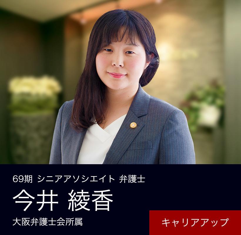 弁護士法人ALG&Associates 大阪法律事務所 69期 弁護士 今井 綾香