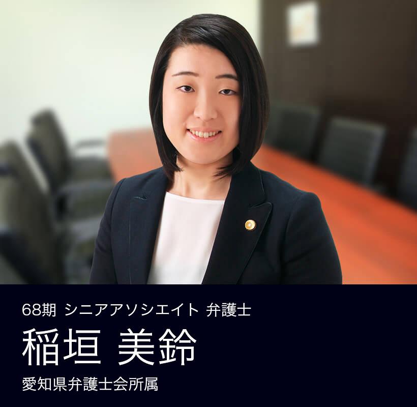 弁護士法人ALG&Associates 名古屋法律事務所 68期 弁護士 稲垣 美鈴