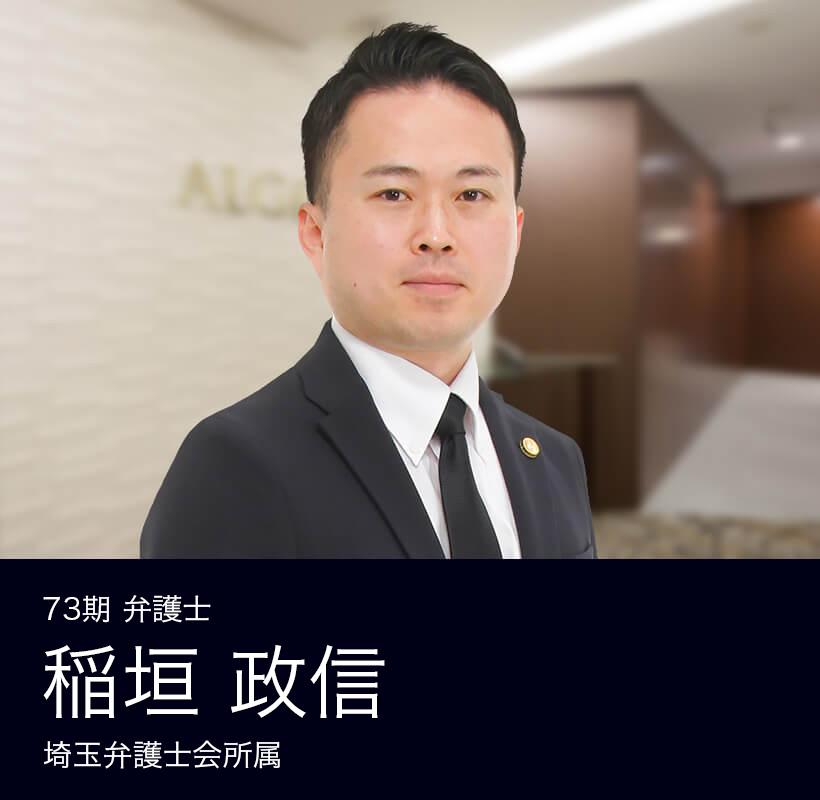 弁護士法人ALG&Associates 埼玉法律事務所 73期 弁護士 稲垣 政信