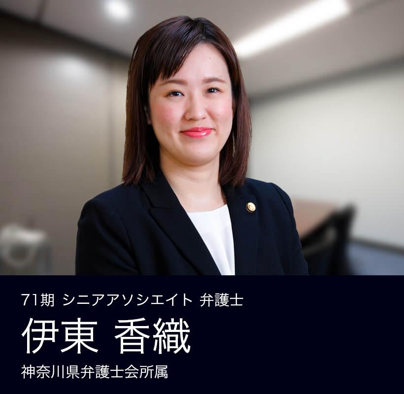 弁護士法人ALG&Associates 横浜法律事務所 71期 弁護士 伊東 香織