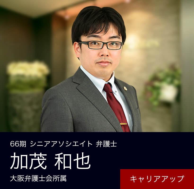 弁護士法人ALG&Associates 弁護士法人ALG&Associates 大阪法律事務所 66期 弁護士 加茂 和也