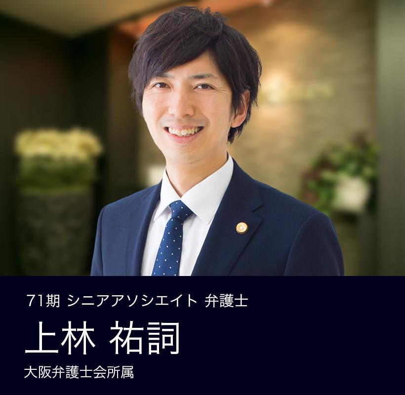 弁護士法人ALG&Associates 大阪法律事務所 71期 弁護士 上林 祐詞