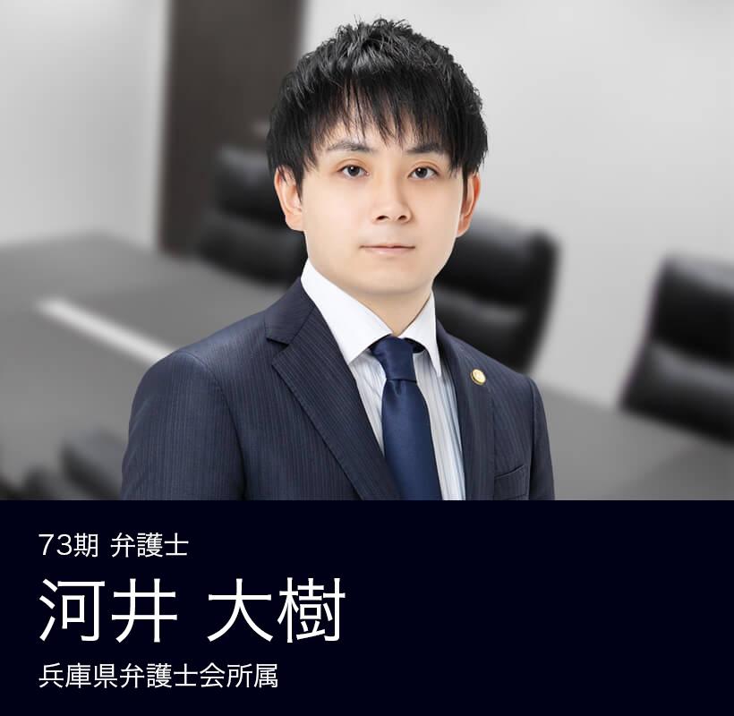弁護士法人ALG&Associates 神戸法律事務所 73期 弁護士 河井 大樹