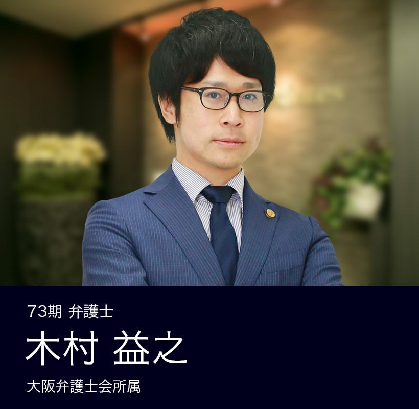 弁護士法人ALG&Associates 大阪法律事務所 73期 弁護士 木村 益之