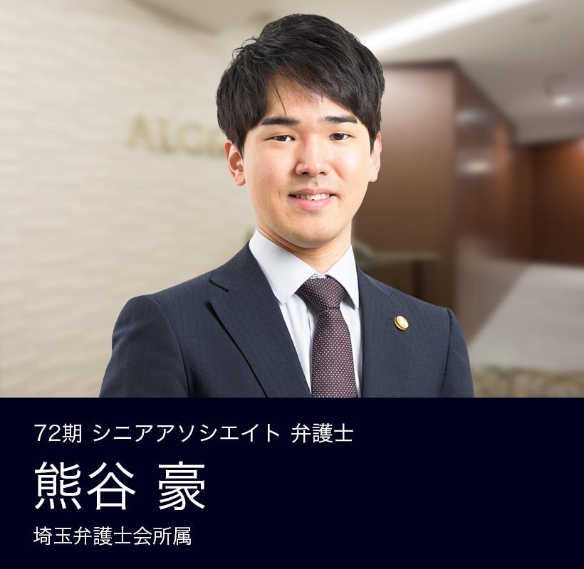 弁護士法人ALG&Associates 埼玉法律事務所 72期 弁護士 熊谷 豪
