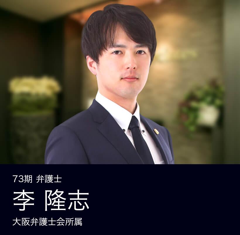 弁護士法人ALG&Associates 大阪法律事務所 73期 弁護士 李 隆志