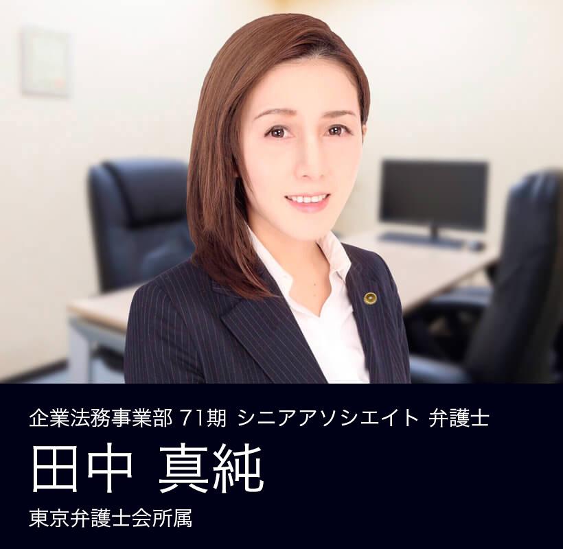 弁護士法人ALG&Associates 東京法律事務所 企業法務事業部 71期 弁護士 田中 真純