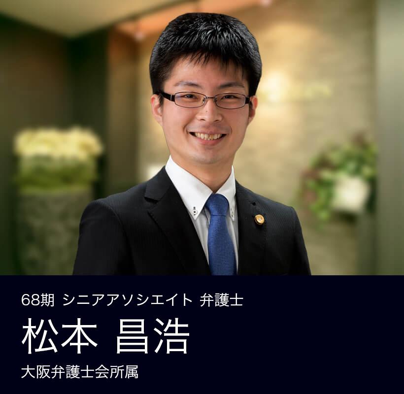 大阪法律事務所 68期 弁護士 松本 昌浩