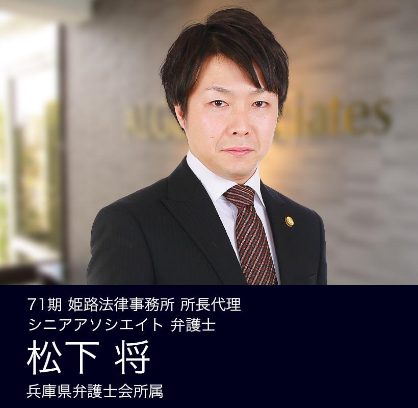 弁護士法人ALG&Associates 姫路法律事務所 71期 弁護士 松下 将