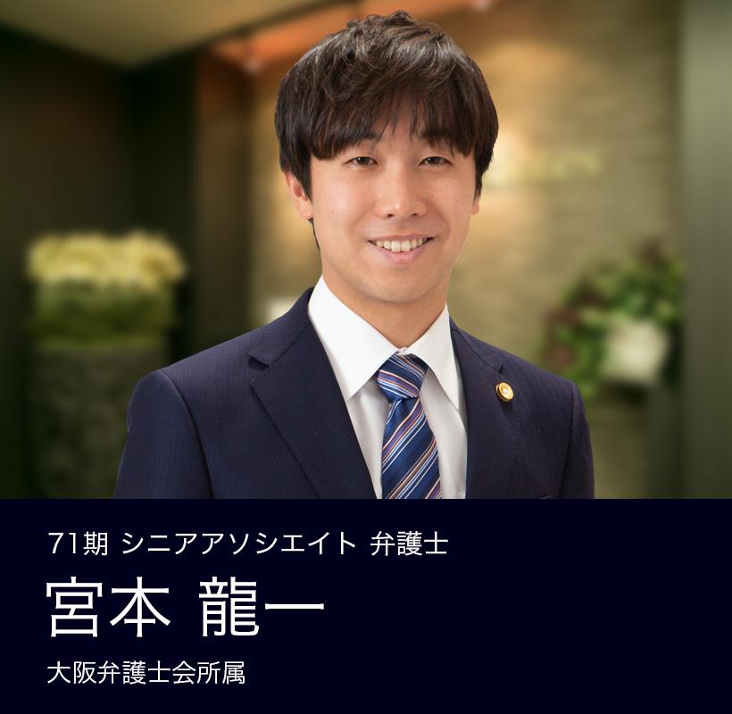 弁護士法人ALG&Associates 大阪法律事務所 71期 弁護士 宮本 龍一