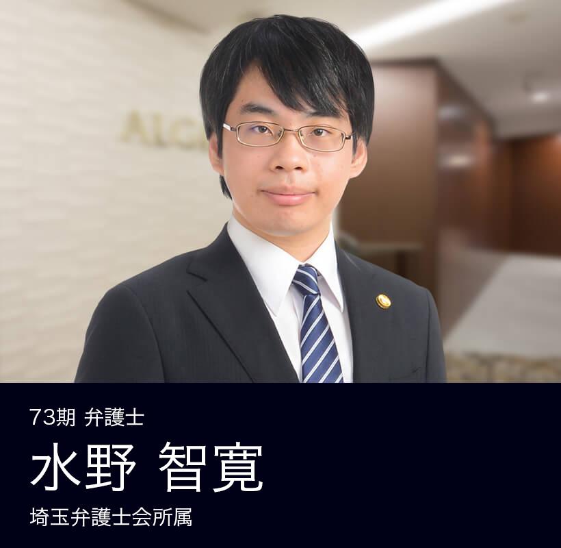弁護士法人ALG&Associates 埼玉法律事務所 73期 弁護士 水野 智寛