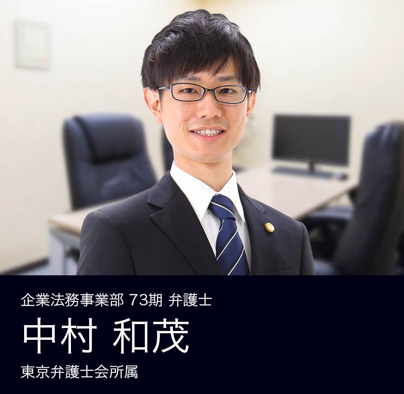 弁護士法人ALG&Associates 東京法律事務所 企業法務事業部 73期 弁護士 中村 和茂