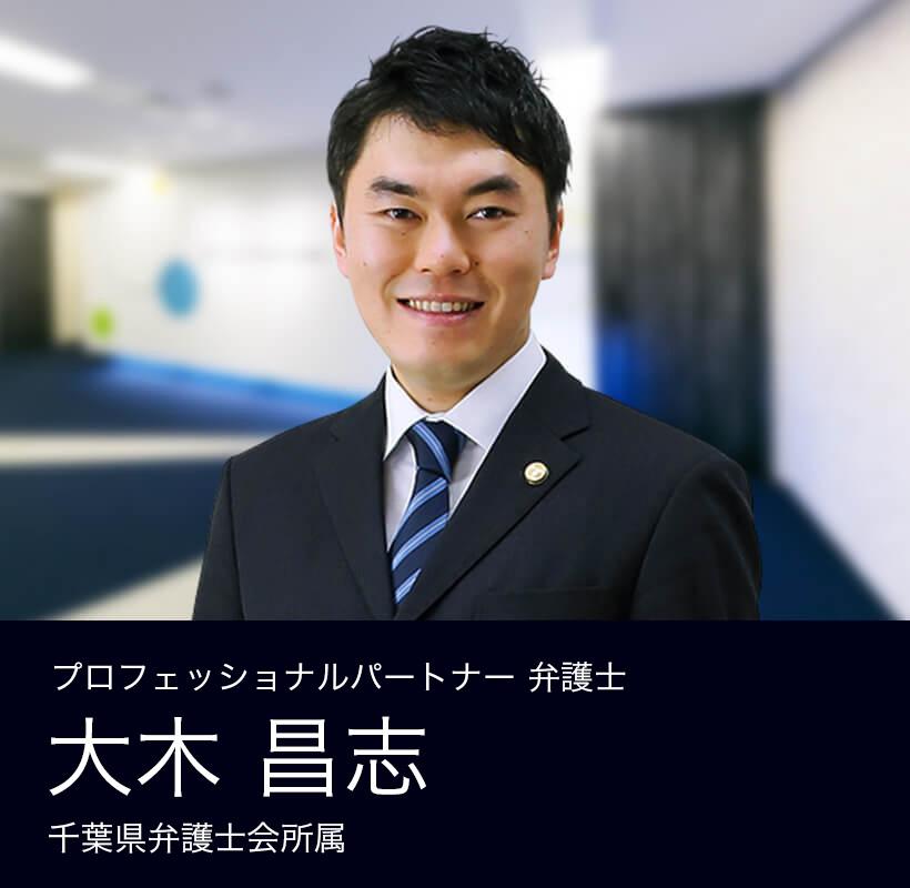 弁護士法人ALG&Associates 千葉法律事務所 69期 弁護士 大木 昌志